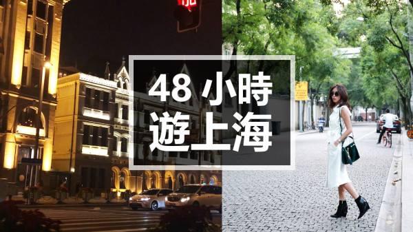 <影音>48小時遊上海 Travel Vlog:Shanghai