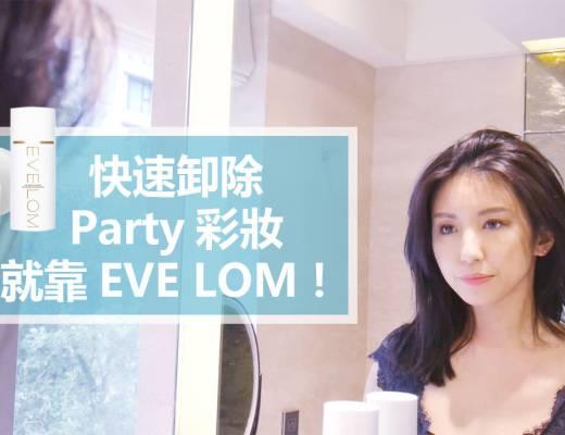 <影音>快速卸除Party彩妝就靠EVE LOM! ft. 10/10 apothecary