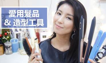 <影音>愛用髮品&造型工具 My Hair Styling Tools and Products