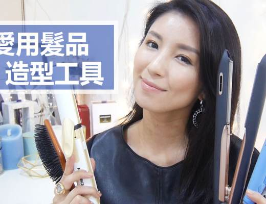<影音>愛用髮品&#038;造型工具 My Hair Styling Tools and Products