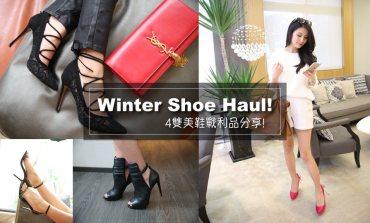 <影音>Winter Shoe Haul。四雙新入手的美鞋分享!