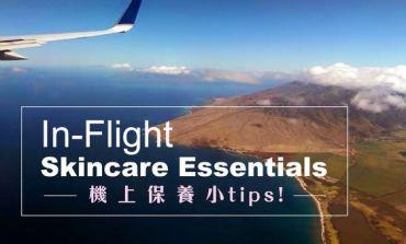 <影音>機上保養小TIPS! In-Flight Skincare Essentials。