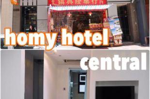 【香港上環】灝美中環酒店Homy Hotel Central