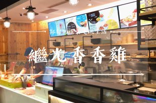 【台中中區】繼光香香雞創始店J&G FRIED CHICKEN┃近台中火車站知名的老字號連鎖炸雞店┃