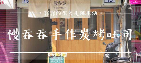 【花蓮市區】慢吞吞手作碳烤吐司~鬧區巷弄中會爆漿的創意碳烤土司早餐店