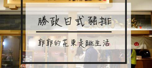 【新北林口】靜岡勝政日式豬排~林口三井outlet內的炸豬排專賣店