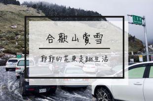 【南投遊記】合歡山賞雪之旅~白雪皚皚的武嶺賞雪初體驗