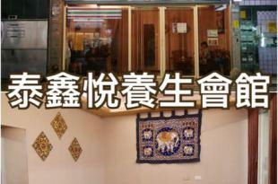 【台北內湖】泰鑫悅養生會館~近捷運內湖站的道地指壓油壓泰式按摩