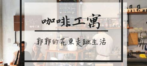 【台東市區】咖啡工寓Coffeeloft~清水模建築現代工業風格強烈的下午茶店(已歇業)