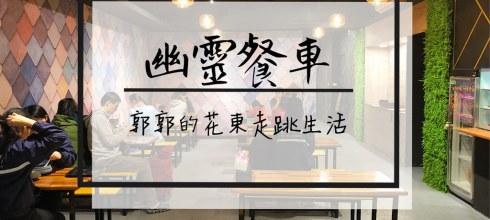 【花蓮吉安】幽靈餐車~近慈濟園區主打台式小吃的平價宵夜好選擇
