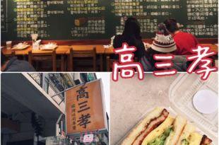 【台北內湖】高三孝碳烤吐司~內科園區近港墘捷運站的懷舊早餐店
