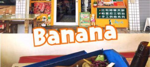 【花蓮市區】芭娜娜BANANA比利時華夫餅~好吃新奇又好玩的水電工早午餐