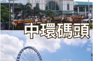 【香港遊記】中環碼頭漫步之路過海事博物館&香港摩天輪