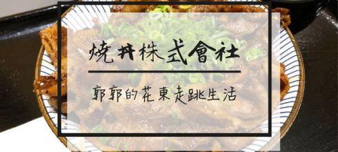 【台北松山】燒丼株式會社~松山火車站CityLink內的日式丼飯專賣店