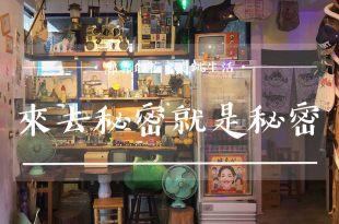 【花蓮壽豐】來去秘密就是秘密~風格強烈充滿復古物件的文青下午茶.咖啡廳