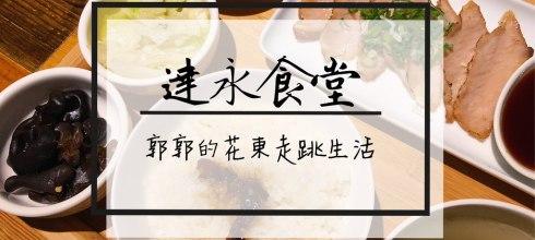 【台北內湖】E.R.C FOOD達永食堂~近內湖科學園區的貨櫃屋複合式餐廳
