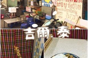 【花蓮市區】吉爾‧泰~來自泰國的道地泰式家常菜