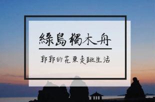【台東遊記】綠島獨木舟看日出┃爬上礁岩享受深水炸彈的跳海快感┃