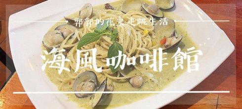 【台東市區】海風咖啡廳Sea Breeze Cafe┃近台東海濱公園、阿伯小白屋的無限時簡餐下午茶┃