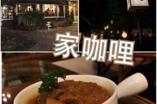 【花蓮市區】家咖哩花蓮總店~日式老宅中的咖哩好味道