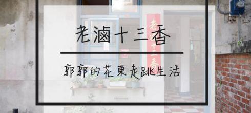 【花蓮市區】老滷十三香~近花蓮文創園區的老宅牛肉麵店
