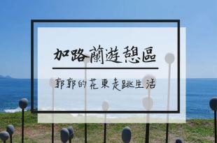 【台東遊記】加路蘭遊憩區~花東海岸公路上遠眺太平洋.綠島的景點