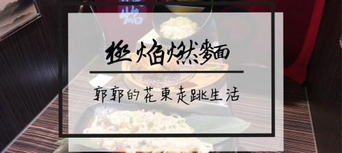 【花蓮市區】極焰燃麵~在隱巷中像一蘭拉麵般擁有獨立小空間的創意日式麵店