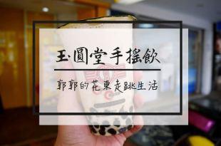 【宜蘭羅東】玉圓堂黑糖粉圓鮮奶專賣店~近羅東火車站的手工熬煮黑糖粉圓手搖飲