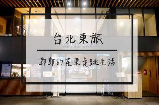 【台北松山】台北東旅Hotel East Taipei~近捷運南京三民站和小巨蛋商圈的商務旅館