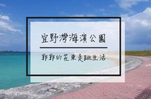 【日本沖繩】宜野灣海濱公園~沖繩在地人所沒有告訴你的私房海灘