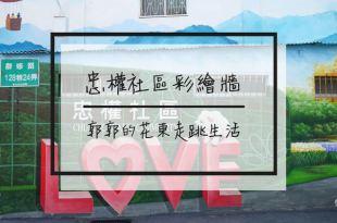 【彰化遊記】忠權社區彩繪牆┃近彰化火車站的狗狗彩繪社區┃