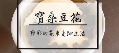【台東市區】寶桑豆花~美食一條街正氣路上的傳統老店