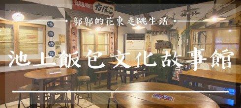 【台東遊記】池上飯包文化故事館┃東部幹線叫賣鐵路便當始祖的悟饕飯盒博物館┃