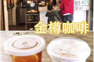 【台東東河】金樽咖啡~有著無敵海景的咖啡下午茶專賣店