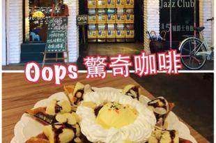 【花蓮市區】Oops驚奇咖啡~好吃的咖啡‧鬆餅‧比利時啤酒