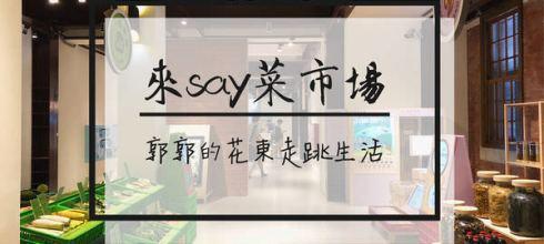 【台北遊記】來Say菜市場~臺博館南門園區的限定親子學習展覽