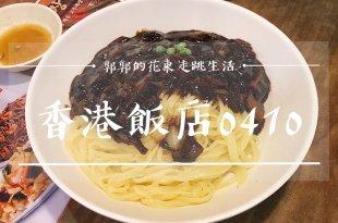 【韓國釜山】香港飯店0410 PLUS┃南浦洞商圈和BIFF廣場必吃韓式炸醬麵。糖醋肉┃