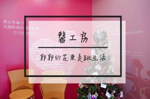 【花蓮遊記】勵馨基金會馨工房~DIY體驗手作燒琉璃.繩編串珠兼做公益