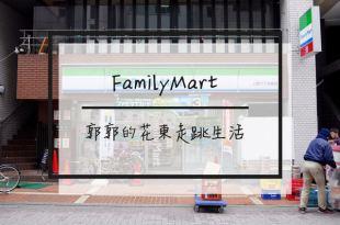 【日本東京】全家FamilyMart~近上野阿美橫町的超商隨手筆記