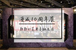 【台北中正】Marvel漫威影業10周年限定店~三創園區復仇者聯盟的暑期盛會