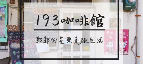 【台東市區】193咖啡館~可以帶著毛小孩一起用餐的寵物友善小店