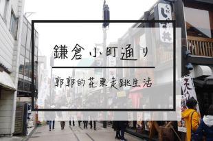 【日本神奈川】小町通り商店街散步~鎌倉八幡宮旁好逛好吃好好玩的古味街市