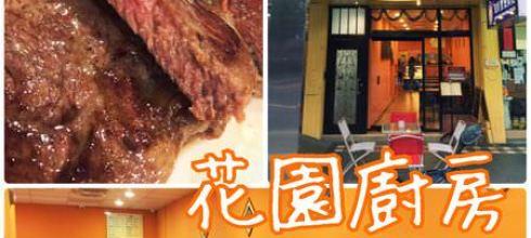 【新北板橋】花園廚房Cocina Jardin~美式原肉牛排與柬式道地小點的絕妙搭配