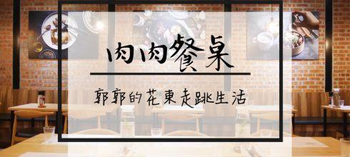 【花蓮市區】肉肉餐桌┃近花蓮文創園區在紅磚老宅中享用排餐料理┃