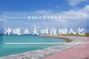 【日本遊記】沖繩五天四夜自由行懶人包┃琉球王國必吃必訪住宿。交通。景點。美食┃