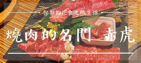 【台北內湖】燒肉的名門。赤虎Akatora┃近內湖科學園區和大賣場旁來自日本埼玉的人氣燒肉店┃