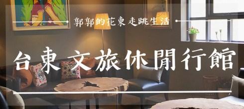 【台東市區】台東文旅休閒行館mata家屋┃全台第一間結合夜間水舞表演的史前博物館飯店┃