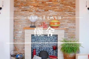 【花蓮壽豐】儷舍Green Home Beauty┃離太平洋最近距離的看海度假民宿┃