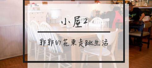 【花蓮鳳林】鄉村小屋2~近鳳林火車站的輕食.雜貨.手作藝文空間
