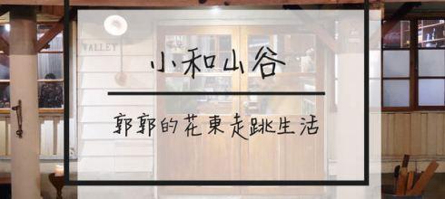 【花蓮壽豐】小和山谷~近壽豐火車站在日式木造老宅中享用甜點下午茶
